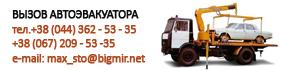 Вызов автоэвакуатора (044)362-53-35, (067)209-53-35